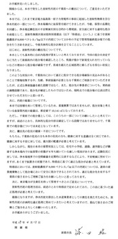 170416新潟市長回答3.jpg