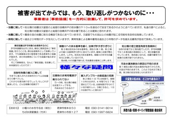 170505新井久留里集会チラシ_01.jpg