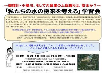 170505新井久留里集会チラシ_02.jpg
