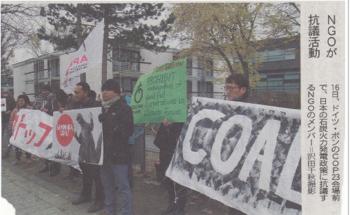 COP23会場で石炭かりょっ抗議デモ.PNG