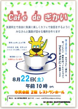 Cafe  de  ぎかい.PNG