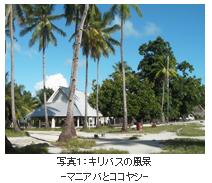 キリバス風景.PNG