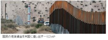 メキシコ国境の壁.PNG