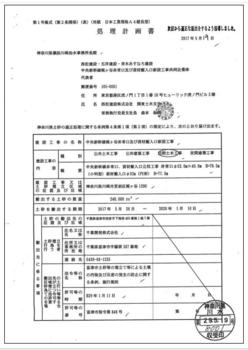 リニア新幹線残土.PNG