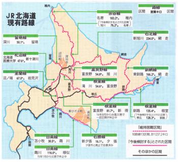 北海道JR.PNG