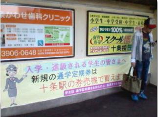 十条駅.PNG
