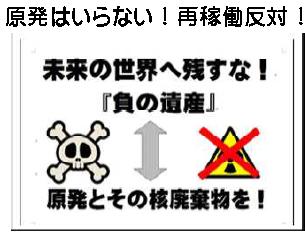 原発反対デモ.PNG