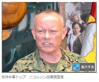 在沖縄米軍トップ ニコルソン四軍調整官.PNG