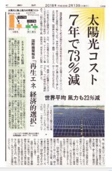 太陽光コスト.PNG