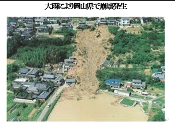 岡山縣の被害.PNG