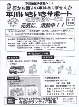 平川いきいきサポート.PNG
