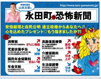 恐怖新聞.PNG