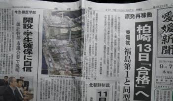 愛媛新聞.PNG