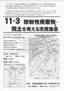 放射性廃棄物市民集会チラシ.jpg