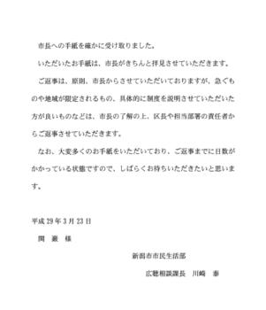 新潟市長の返事.PNG