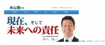 新潟県知事.PNG