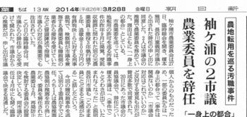 朝日新聞農業委員会.PNG