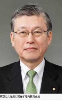 東京ガス社長.PNG