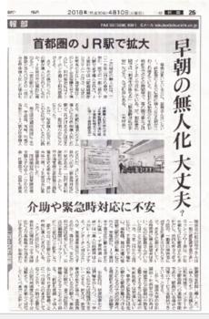 東京新聞4月10日.PNG