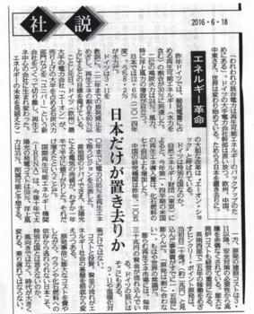 東京新聞社説.PNG