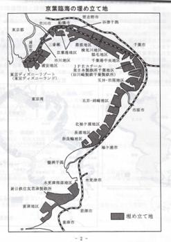 東京湾埋め立て地.PNG