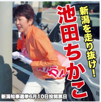 池田候補.PNG
