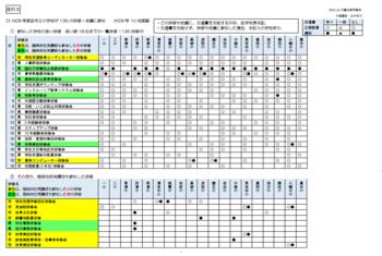 田中議員2-2.PNG