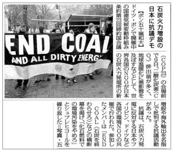 石炭火力反対.PNG
