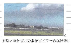 石炭火力煤煙.PNG