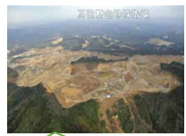自然破壊.PNG
