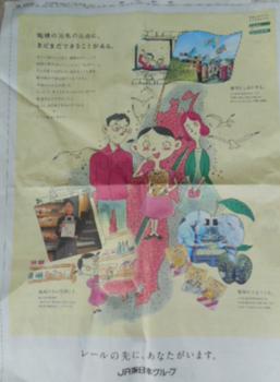 JR広告.PNG
