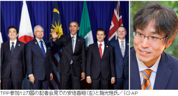 TPP合意と驚愕.PNG