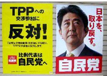 TPP断固反対安倍首相.PNG