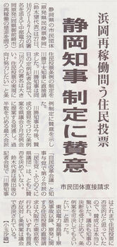 citizenvote-sizuoka.jpg