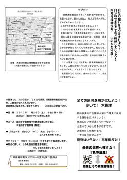 flyer20171125_03.jpg
