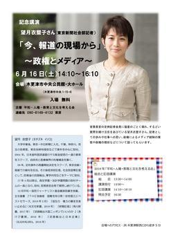20180616mochiduki_01.jpg