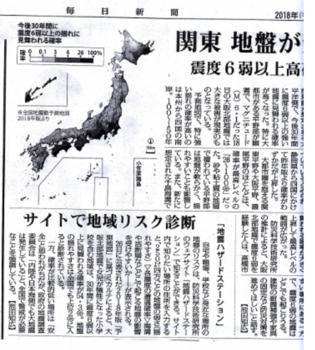 地震予測図.PNG