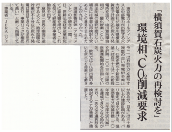 東京新聞8月10日.PNG