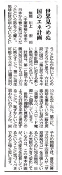 東京新聞投稿.PNG