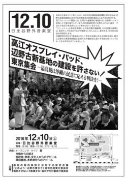 沖縄連帯.PNG