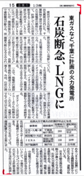 石炭火力日経新聞.PNG