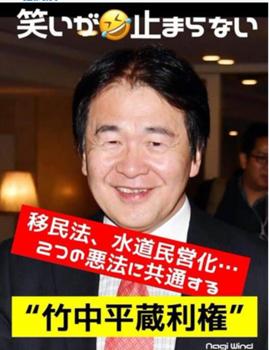 竹中平蔵.PNG