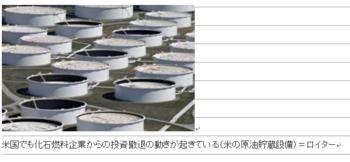 米国石油タンク.PNG