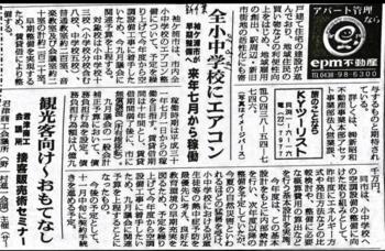 袖ケ浦市教委からの朗報2.PNG